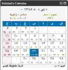 [عکس: calendar.jpg?w=232&h=238]
